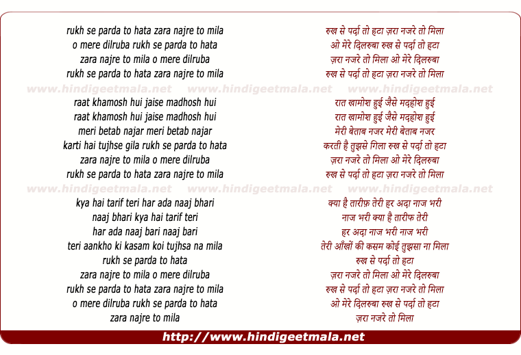 lyrics of song Rukh Se Parda To Hata Zara