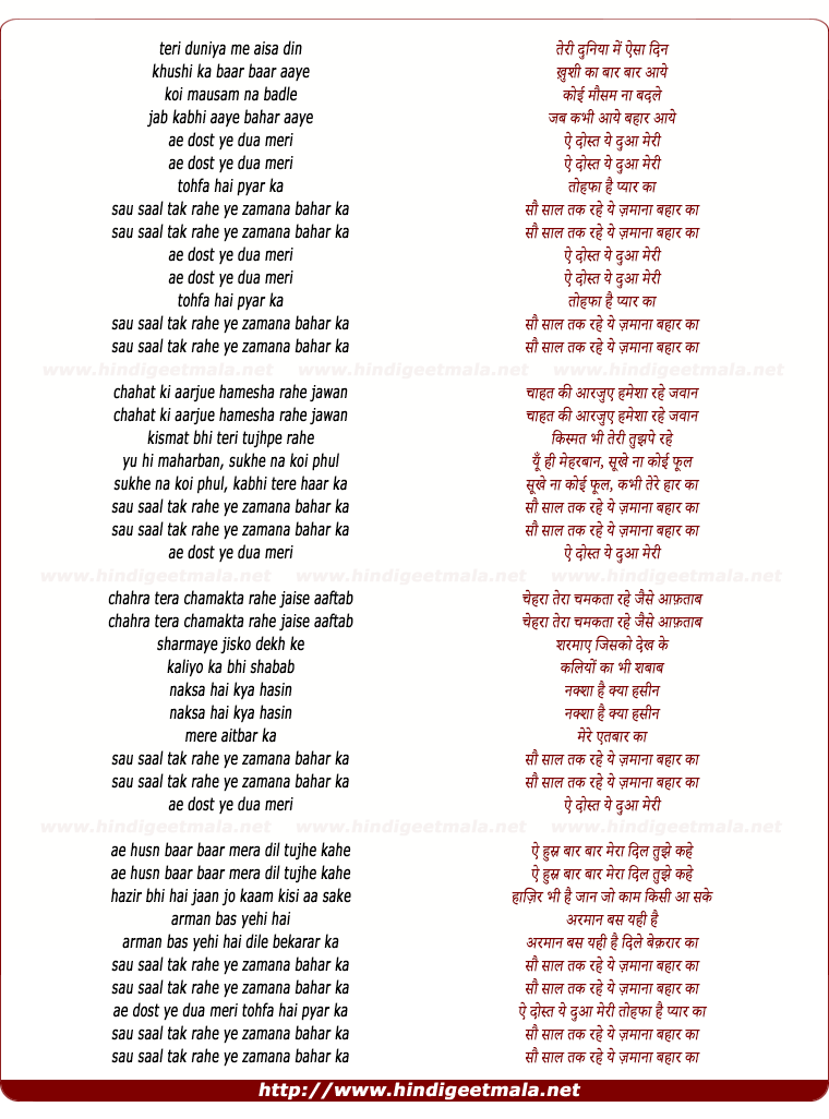 lyrics of song Sau Saal Tak Rahe Ye Zamana