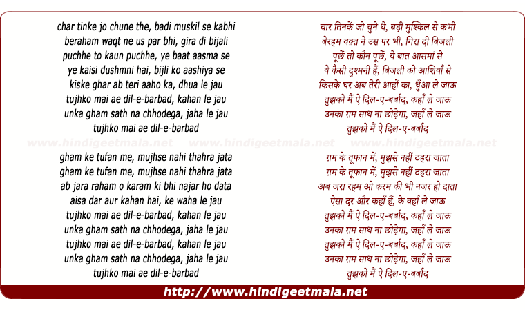 lyrics of song Tujhko Mai Ye Dile Barbad (Version 2)