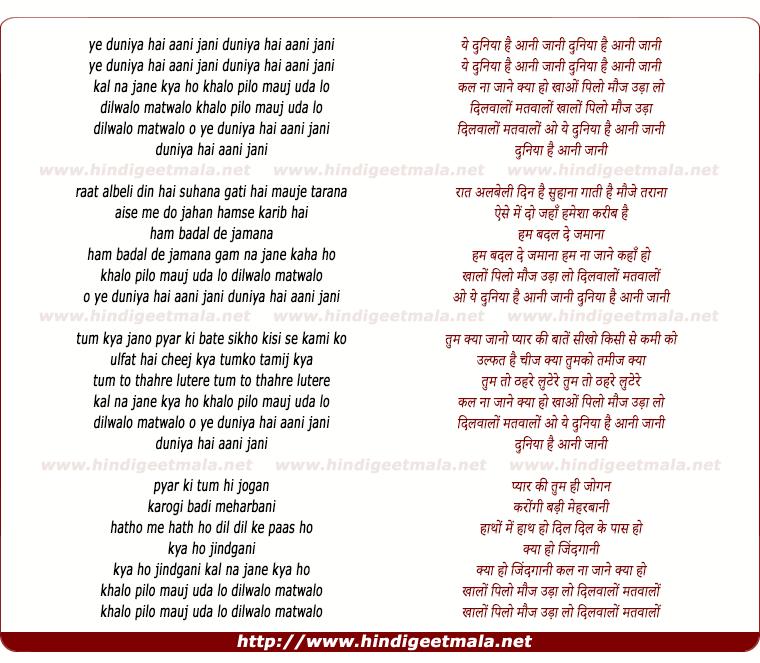 lyrics of song Ye Duniya Hai Aani Jani