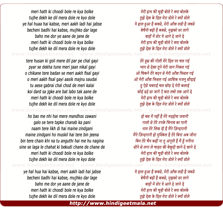 lyrics of song Meri Hath Ki Choodi Bole
