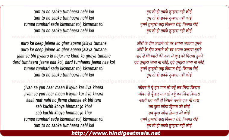 lyrics of song Tum To Ho Sabke