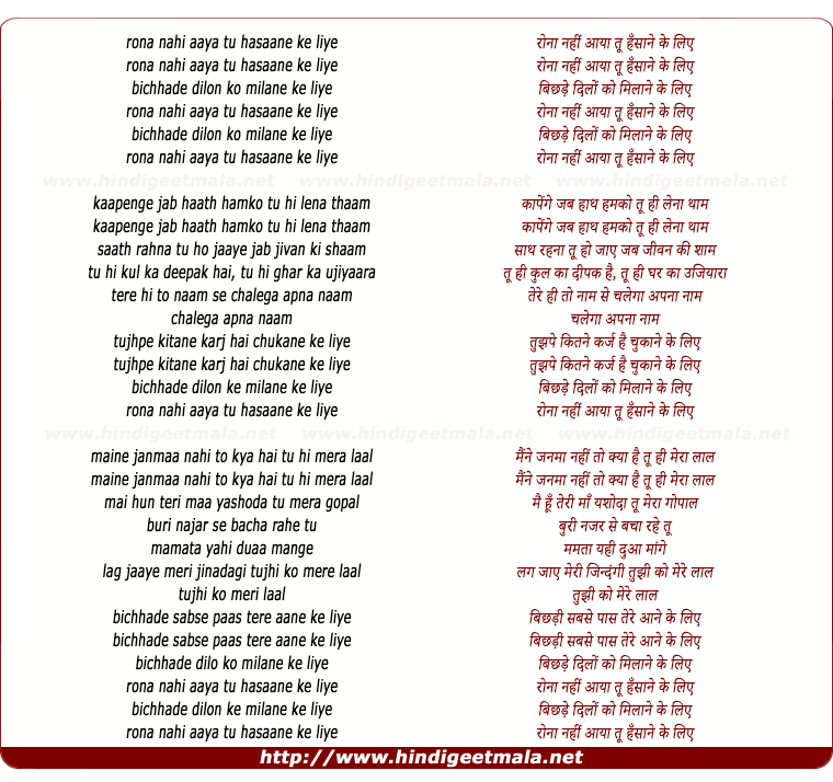 lyrics of song Rona Nahi Aaya