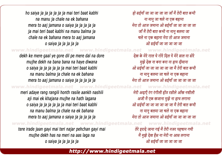 lyrics of song Ho Saiya Ja Ja Mai Teri Baat Kabhi