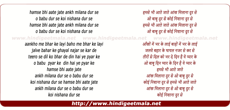 lyrics of song Humse Bhi Aate Jaate Ankh Milana