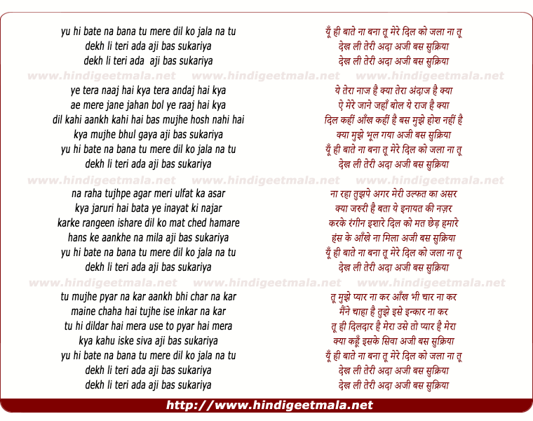 lyrics of song Dekh Li Teri Ada Aji Bas Shukriya