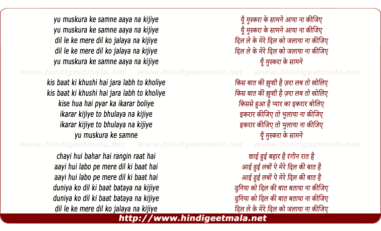 lyrics of song Yu Muskura Ke Samne Aaya Na Kijiye