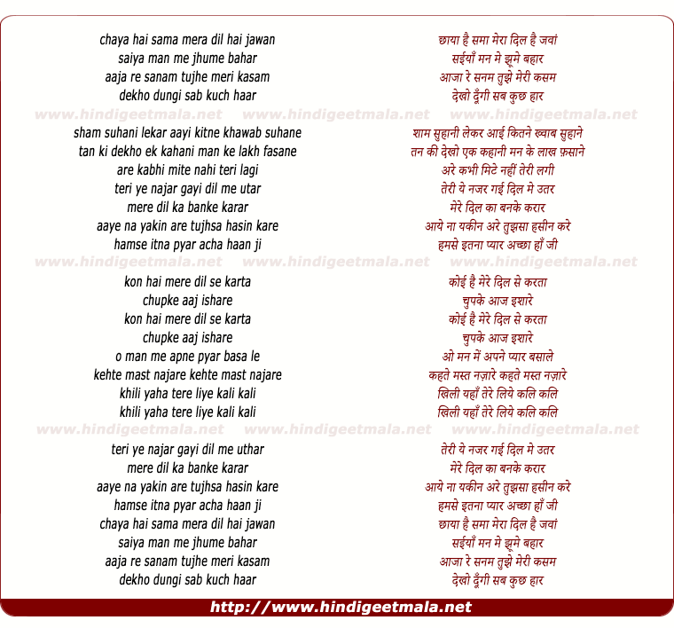 lyrics of song Chhaya Hai Sama Mera Dil Hai Jawa