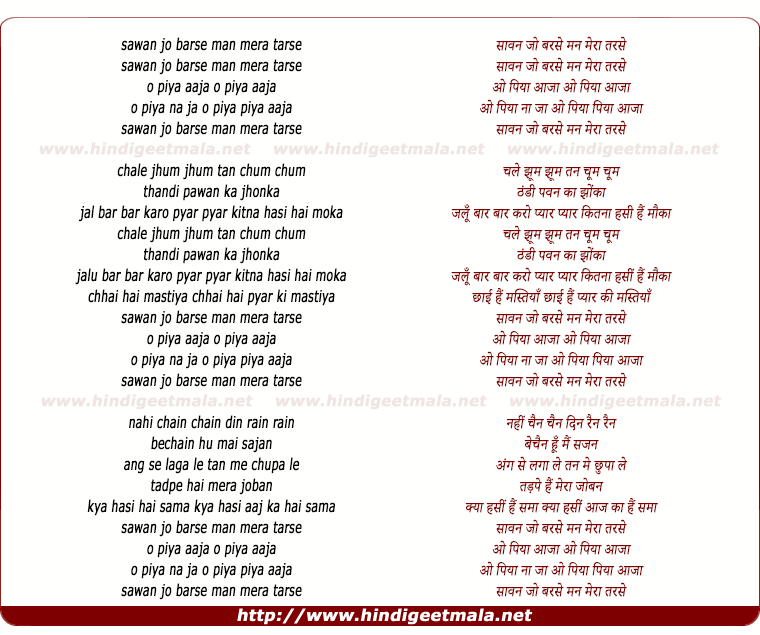 lyrics of song Sawan Jo Barse Man Mera Tarse