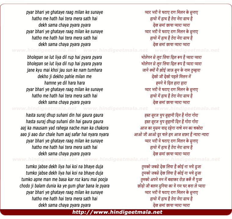 lyrics of song Pyar Bhari Ye Ghataye