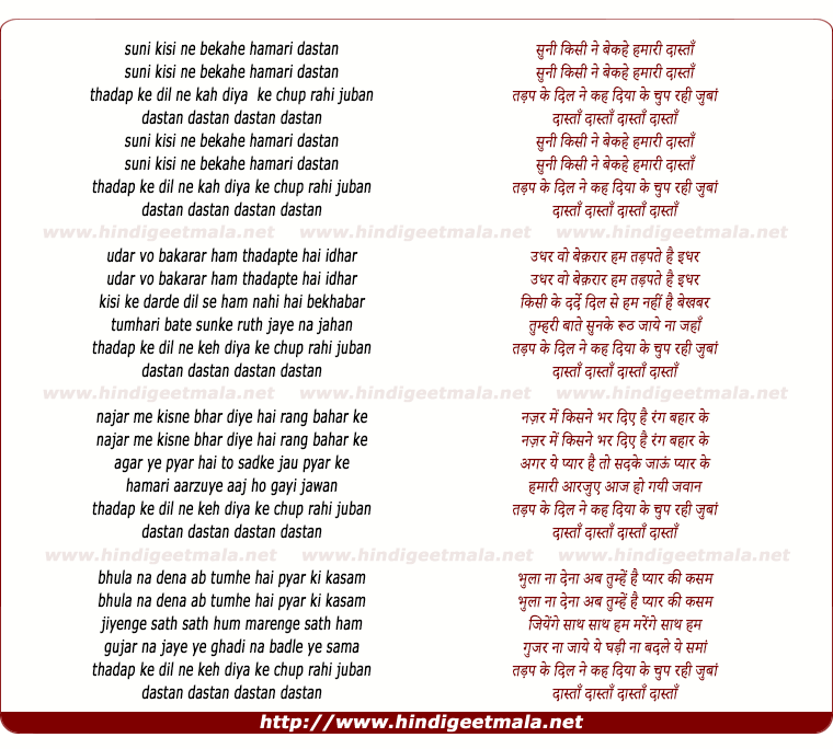 lyrics of song Suni Kisi Ne Bekahe Hamari Daastan