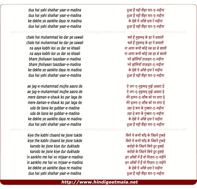 lyrics of song Dua Hai Yahi Tazdar Madina Ki Dekhe