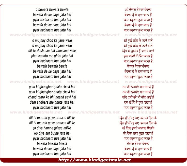 lyrics of song Bewafa De Ke Daga Jata Hai