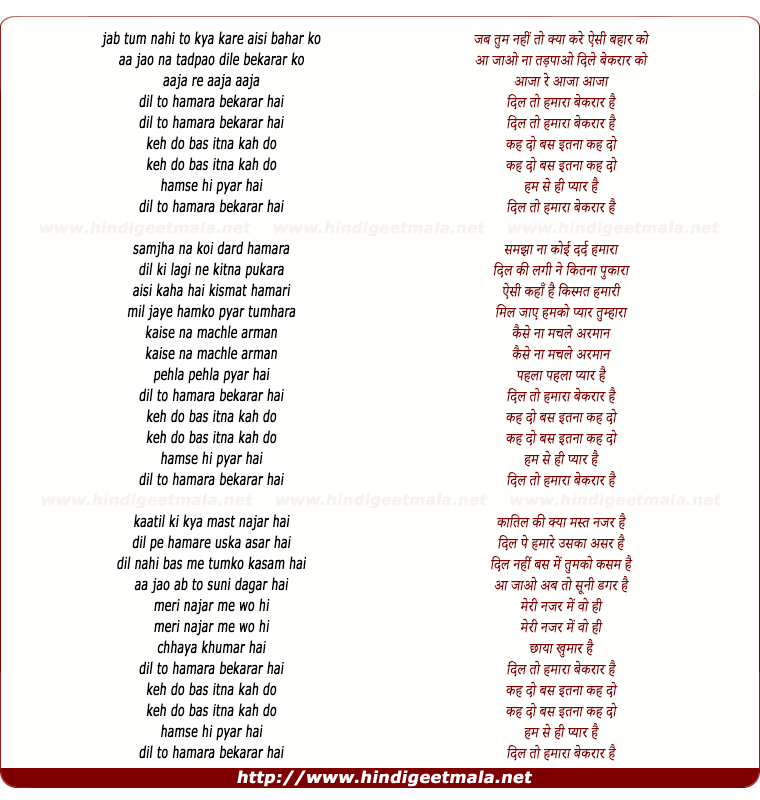 lyrics of song Jab Tum Nahi To Kya Kare