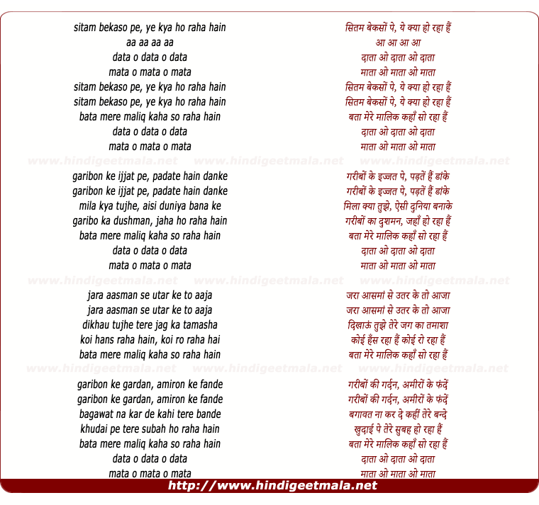 lyrics of song Sitam Bekasi Pe Ye Kya Ho Raha Hai