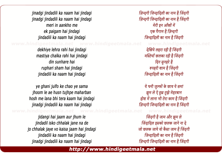 lyrics of song Zindagi Zindadili Ka Nam Hai Zindagi