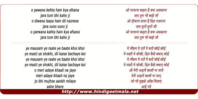 lyrics of song Parwana Kehta Hai Kya Fasana