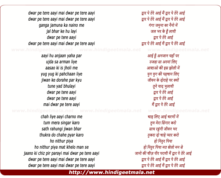 lyrics of song Dwar Pe Tere Aayi Mai