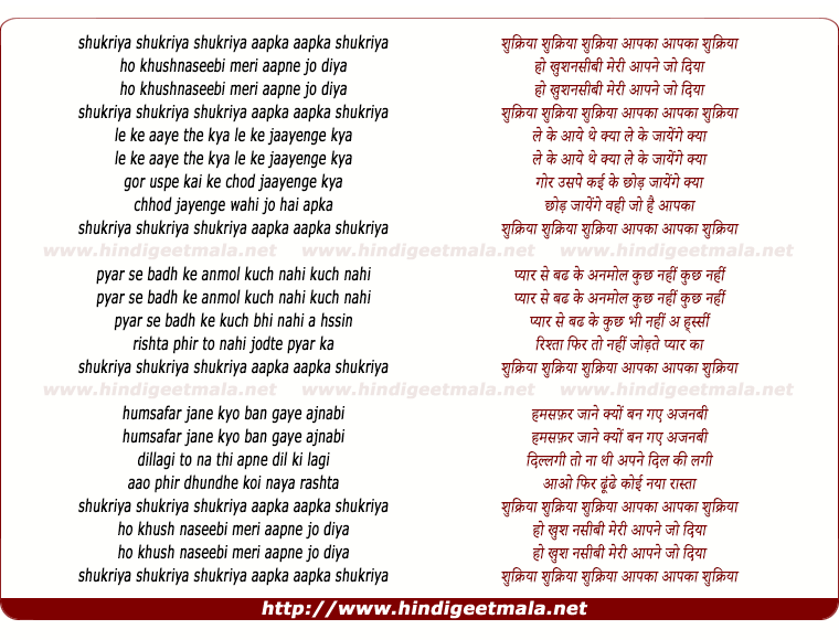 lyrics of song Shukriya Shukriya