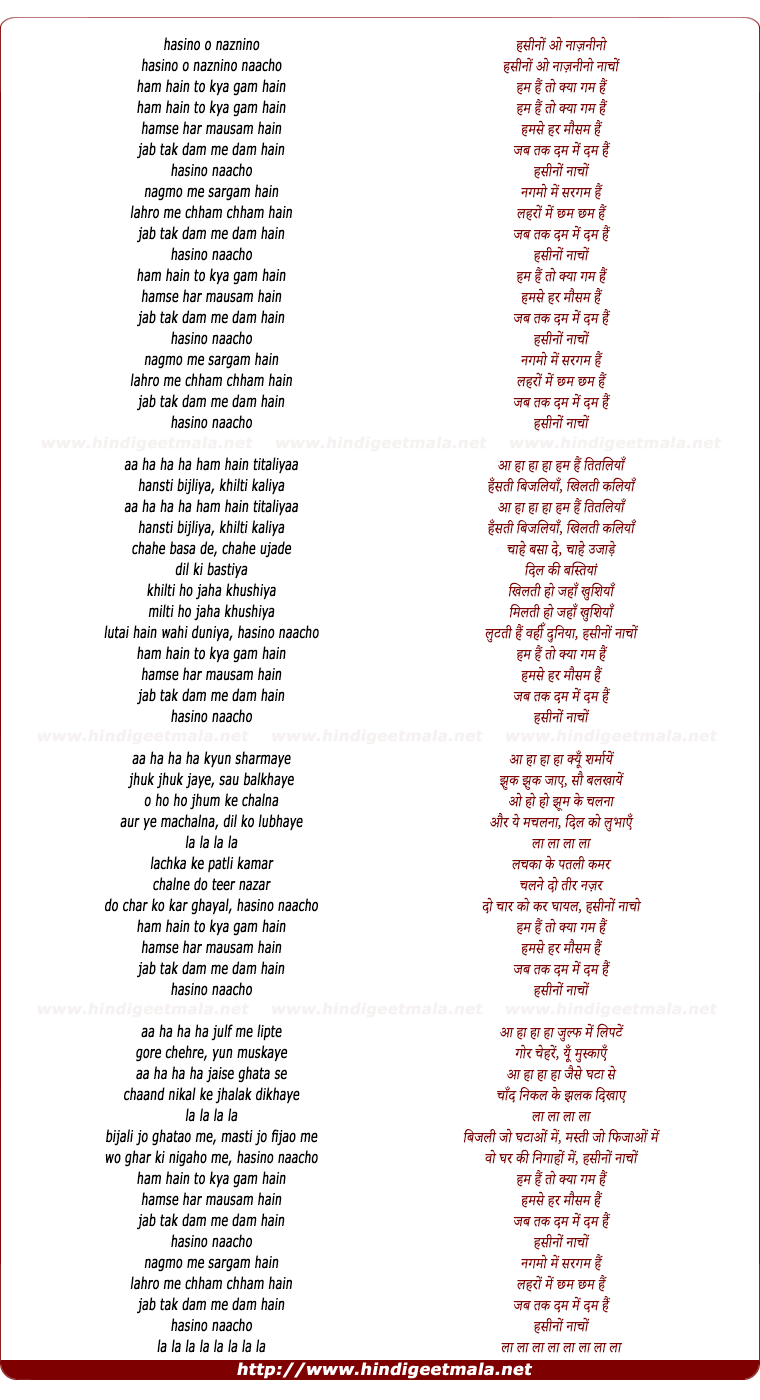 lyrics of song Hasin O Naznino Naacho