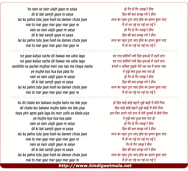 lyrics of song Ho Nain Se Nain Uljh Gaye Re Saiya