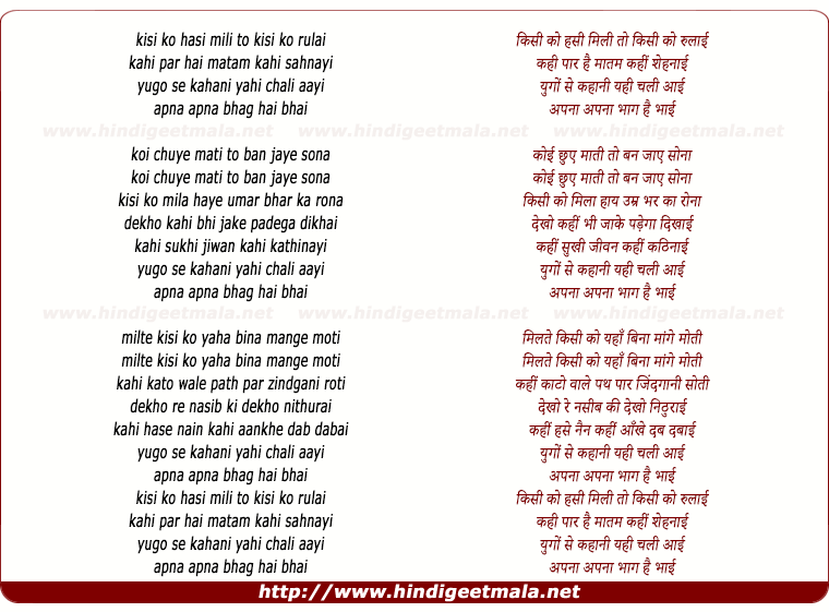 lyrics of song Kisi Ko Hasi Mili To Kisi Ko Rulai