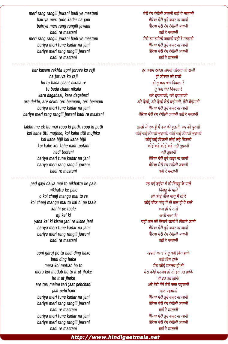 lyrics of song Meri Rang Rangili Jawani