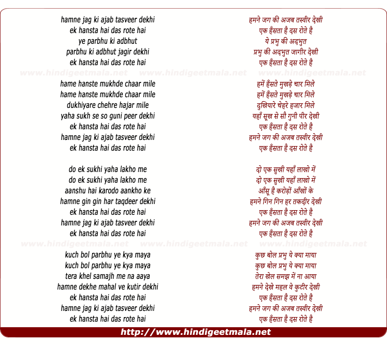 lyrics of song Humne Jag Ki Ajab Tasveer Dekhi