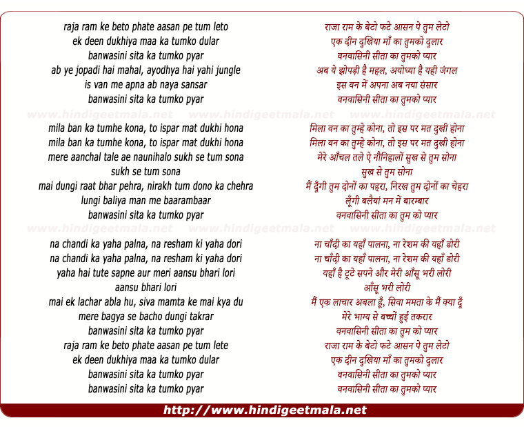 lyrics of song Raja Ram Ke Beto Phate Aasan Pe Tum