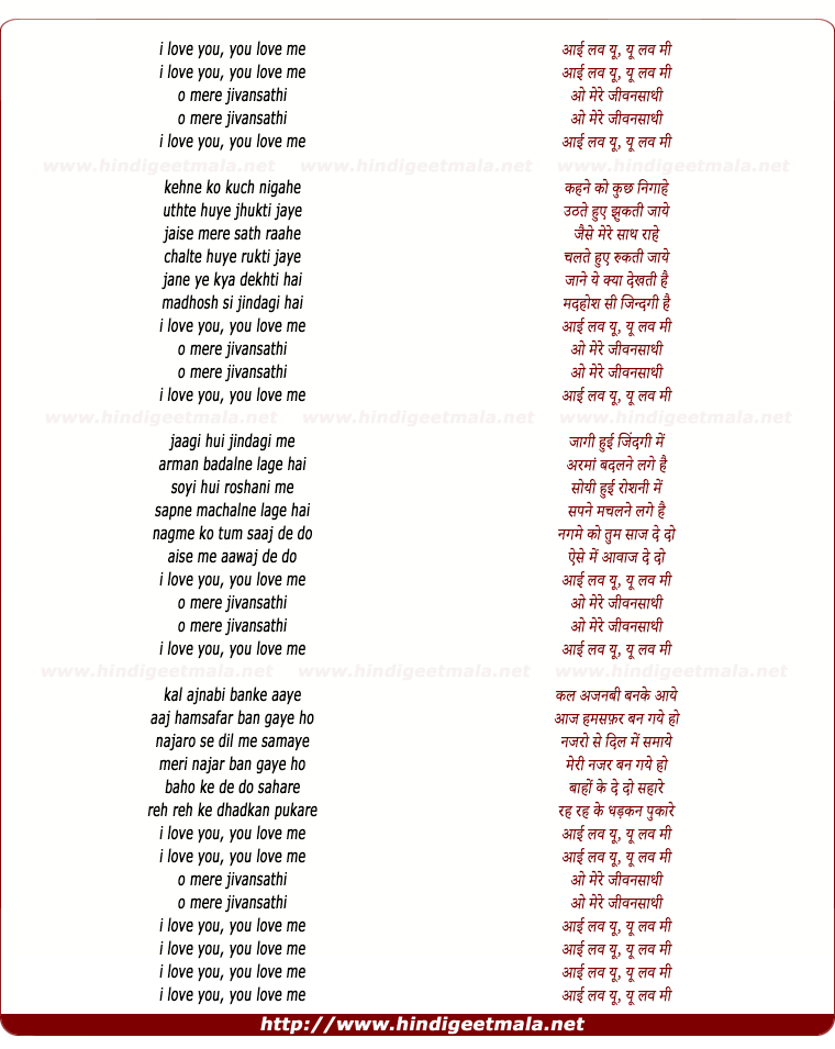 lyrics of song I Love You, You Love Me