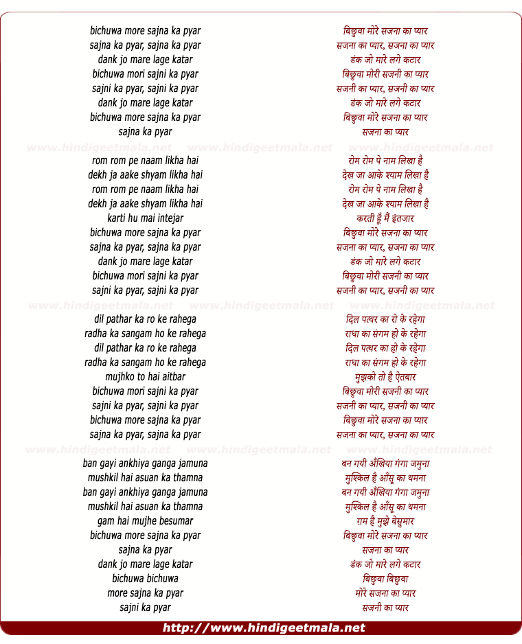 lyrics of song Bichhuwa More Sajna Ka Pyar