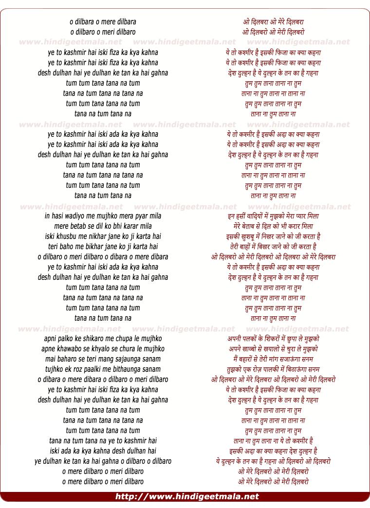 lyrics of song Ye To Kashmir Hai
