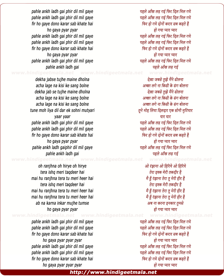 lyrics of song Pahle Ankh Ladh Gayi Phir Dil Mil Gaye