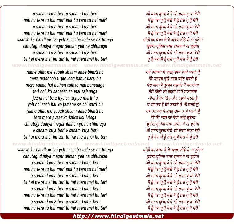lyrics of song O Sanam O Sanam Kuja Beri