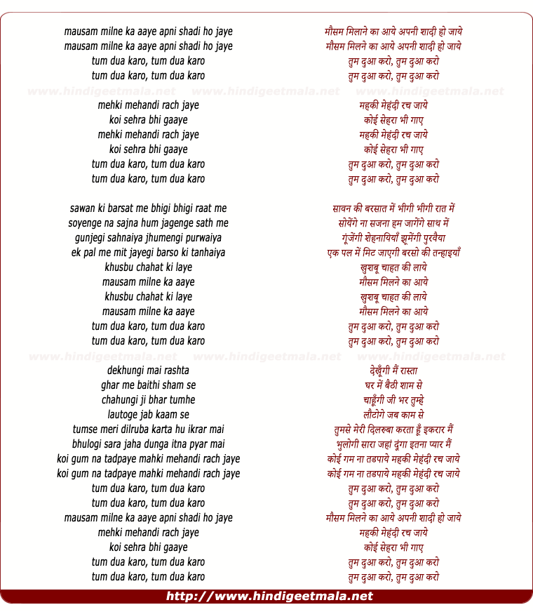 lyrics of song Tum Dua Karo