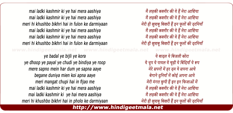 lyrics of song Main Ladki Kashmir Ki