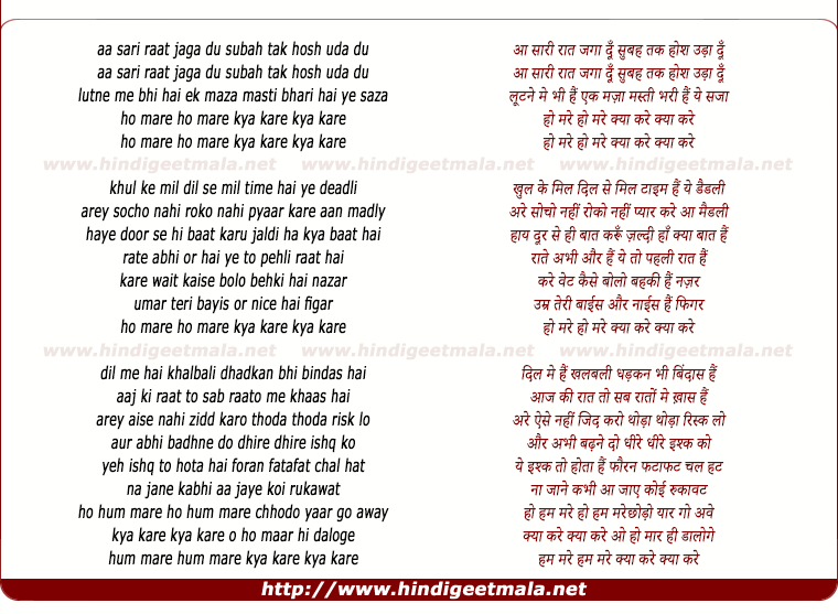 lyrics of song Aa Sari Raat Jaga Du Subah Tak Hosh Uda Du