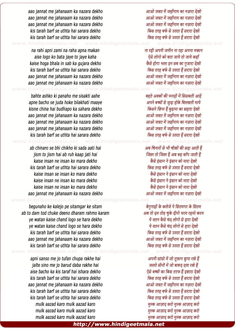 lyrics of song Aao Jannat Me Jaha naam Ka