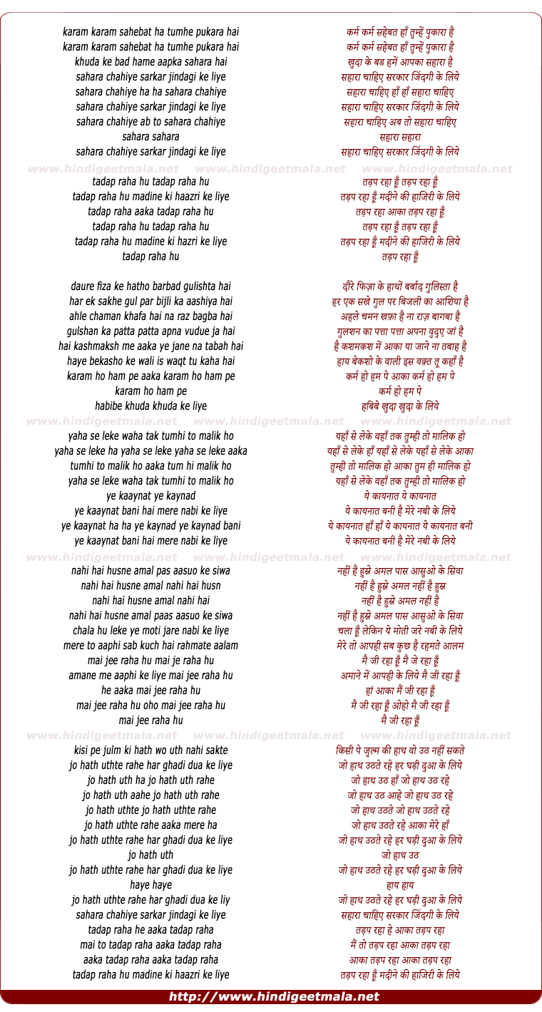 lyrics of song Sahara Chahiye Sarkar Jindagi Ke Liye
