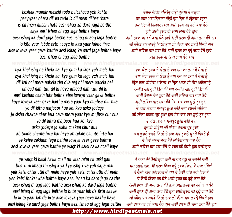 lyrics of song Assi Ishq Da Dard Jaga Baitho