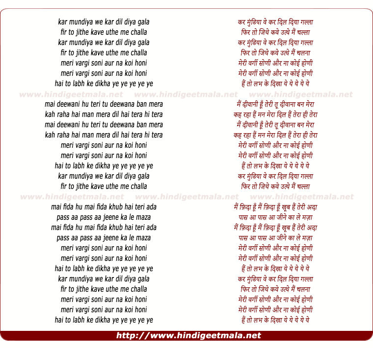 lyrics of song Kar Mundiya We Kar Dil Diya Gala