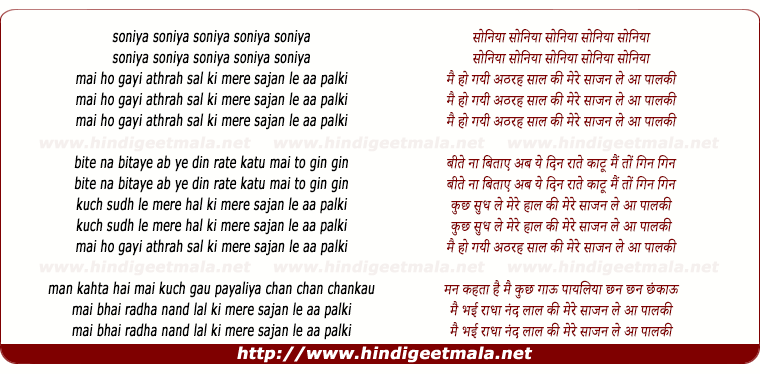 lyrics of song Mai Ho Gayi Athrah Sal Ki Mere Sajan