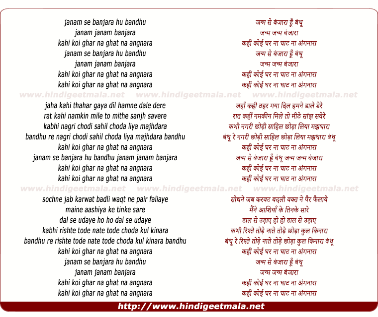 lyrics of song Janam Se Banjara Hu Bandu Janam Janam Banjara