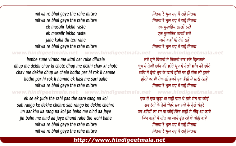 lyrics of song Mitwa Re Bhool Gaye The Rahe Mitva
