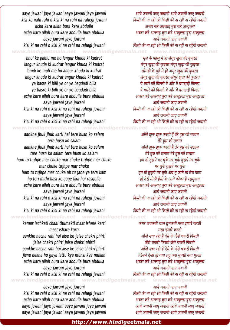 lyrics of song Aaye Jawani Jaye Jawani