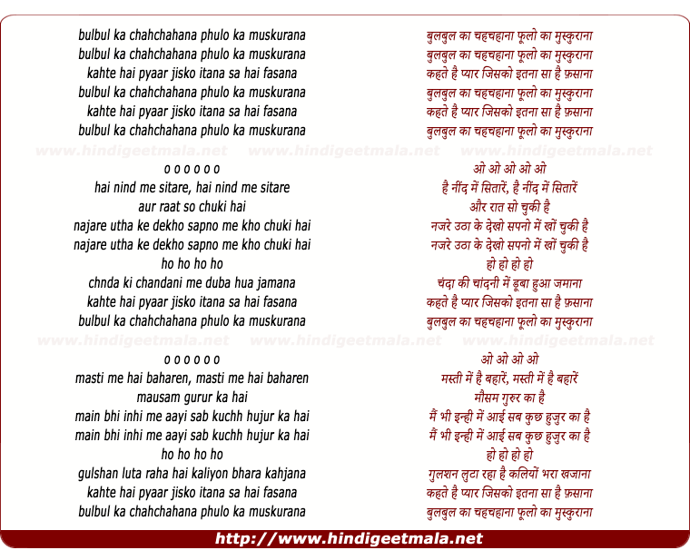 lyrics of song Bulbul Ka Chahchahana Phulo Ka Muskurana