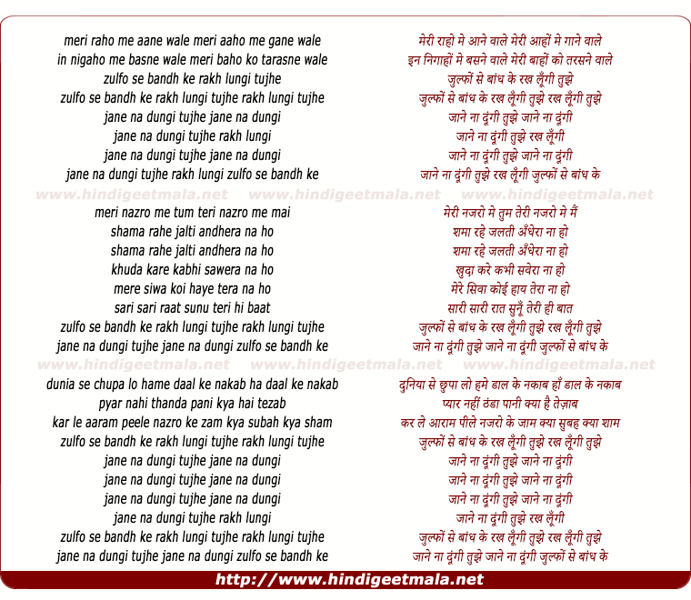 lyrics of song Meri Raho Me Aane Wale