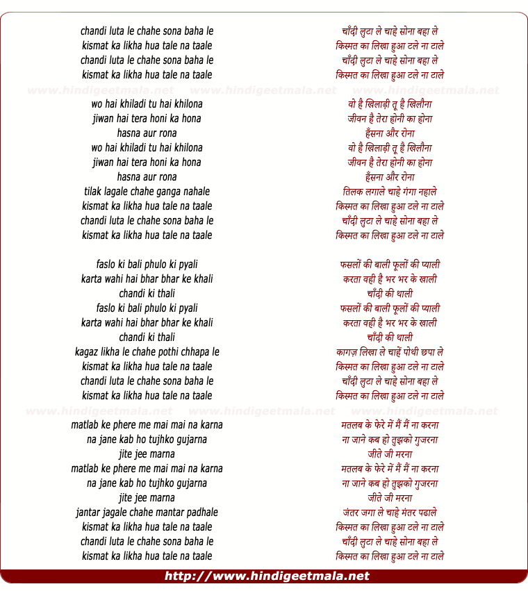 lyrics of song Chandi Luta Le Chahe Sona Luta Le