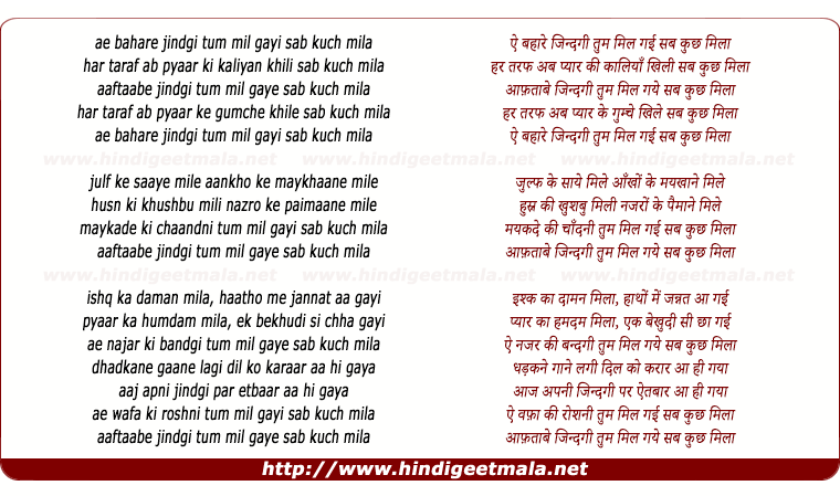 lyrics of song Ae Bahare Zindagi Tum Mil Gayi
