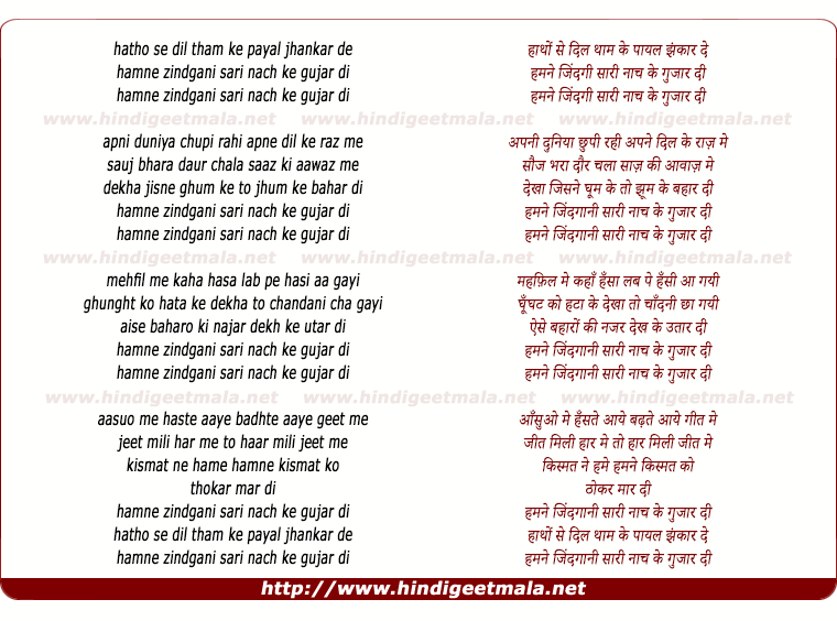 lyrics of song Hatho Se Dil Tham Ke Payal Jhankar De